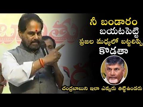 Speaker Tammineni Sitaram SENSATI0NAL Comments On Chandrababu Naidu | YSRCP Party |  Telugu Varthalu