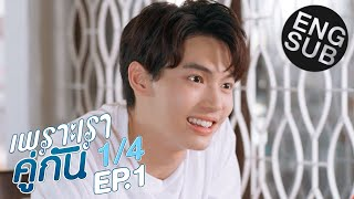 [Eng Sub] เพราะเราคู่กัน 2gether The Series | EP.1 [1/4]