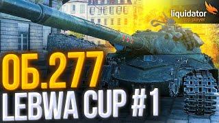 ОБ.277 - LeBwa CUP #1 // Ликвидатор участвует в Турнир Чака от Левши [Сессия №1]