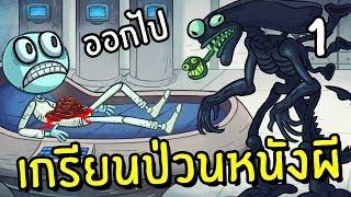 เกรียนป่วนหนังผี #1 | Trollface Quest Horror