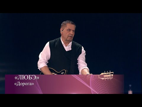 ЛЮБЭ  - Дорога (Юбилейный концерт Игоря Матвиенко)