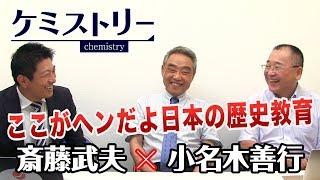 第12回 斎藤武夫氏×小名木善行氏「ここがヘンだよ日本の歴史教育」