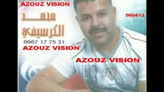 تحميل اغاني mohamed el guerssifi 2014 - barsa barsa   محمد الكرسيفي 2014 بارصا MP3