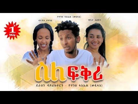 Sle Fkri ስለ ፍቕሪ 1ይ ክፋል - New Eritrean Series 2019 - Part 01