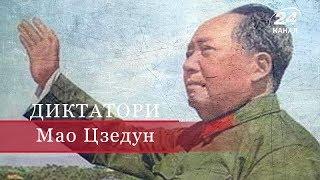 Мао Цзедун, Диктатори