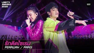 รักติดไซเรน - PEARWAH, PARIS | LINE TV AWARDS 2020