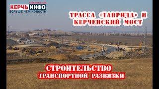 Трасса Таврида и Керченский мост: строительство транспортной развязки. Октябрь 2017