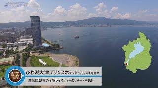 2020年8月8日放送分  滋賀経済NOW