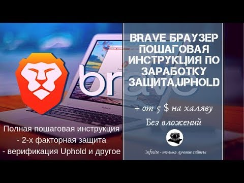 Браузер Brave платит на халяву от 5$ Без вложений Полная инструкция 2х факторная, Верификация и тд