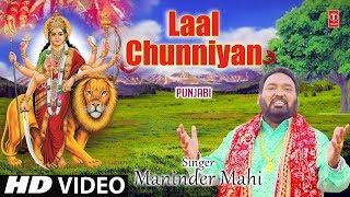 Laal Chunniyan I Punjabi Devi Bhajan I ROHIT RAJ I New Latest HD Video Song