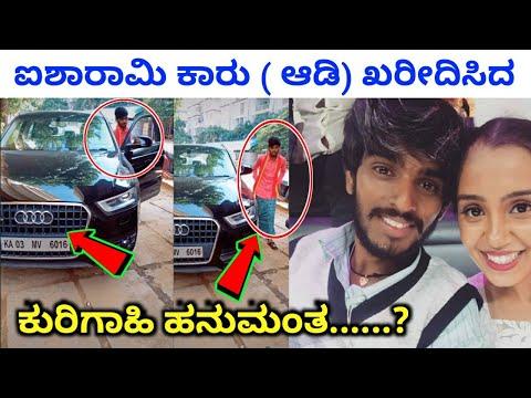 Saregamapa Hanumantha purchase Audi car! ಹನುಮಂತ ಲಮಾಣಿ ಹೊಸ ಕಾರು?