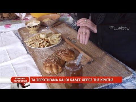 Τα ξεροτήγανα και οι Καλές Χέρες της Κρήτης | 2/1/2019 | ΕΡΤ