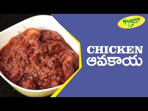 How To Make Chicken Avakaya || YummyOne