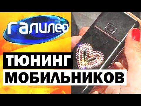 Галилео. Тюнинг мобильников 📱 Mobile phone tuning