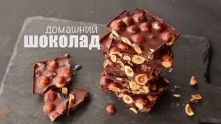 Как сделать домашний шоколад ❤ Веганский рецепт