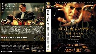 APOSTA MALDITA (Dublado) Chow Yun-Fat / Filme Completo