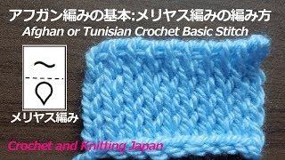 アフガン編みの基本:メリヤス編みの編み方 Afghan Or Tunisian Crochet Basic Stitch 編み図・字幕解説 Crochet And Knitting Japan