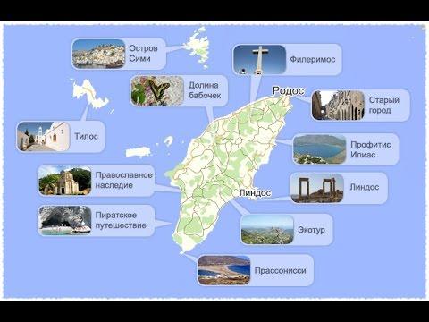 Интересные места Греции. Что посмотреть на острове Родос?