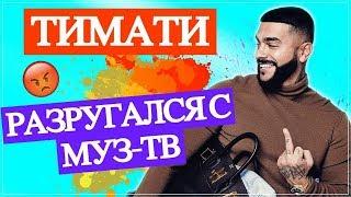 Тимати разругался с МУЗ-ТВ из-за Анастасии Решетовой | Top Show News