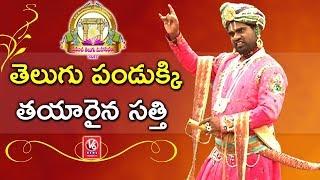 Bithiri Sathi To Visit World Telugu Conference In Hyderabad