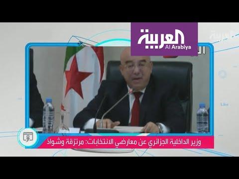 العرب اليوم - شاهد: جدل بشأن وصف وزير جزائري المتظاهرين بـ