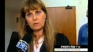"""עו""""ד ענת גינזבורג בחדשות ערוץ 2"""