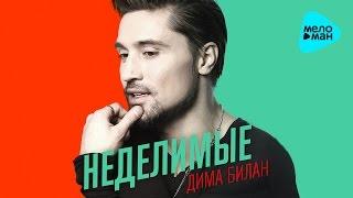 Дима Билан - Неделимые - Премьера 2016 (Official audio)