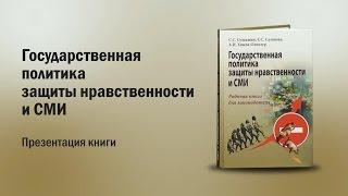Государственная политика защиты нравственности и СМИ. Презентация книги.