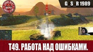 WoT Blitz - Т49 работа над ошибками - World of Tanks Blitz (WoTB)