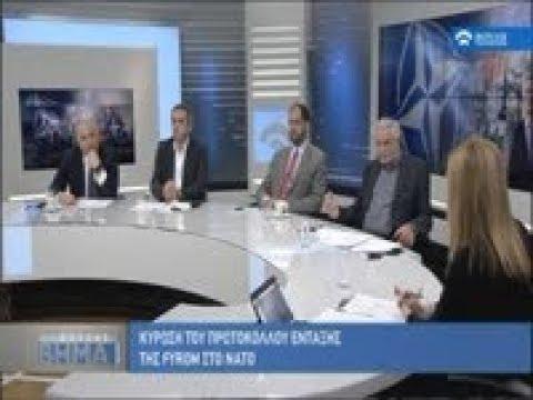 Κύρωση του Πρωτοκόλλου ένταξης της FYROM στο ΝΑΤΟ   (07/02/2019)