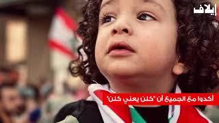 أطفال لبنان ثوار