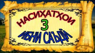 3-НАСИХАТ  АВВАЛИН КАСЕ КИ....( ИБНИ САЪДИ)- نصیحت