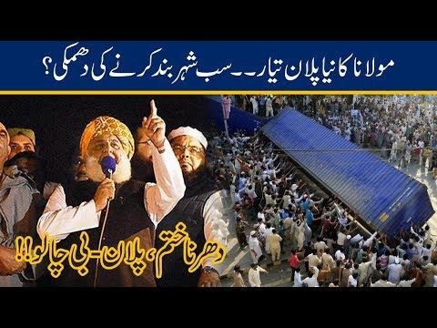 Maulana Fazlur Rehman Reveals Plan B!! Protests Across Pakistan