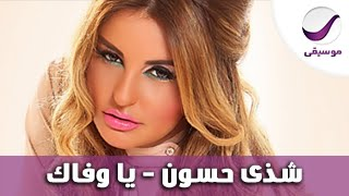 تحميل اغاني شذى حسون - يا وفاك MP3