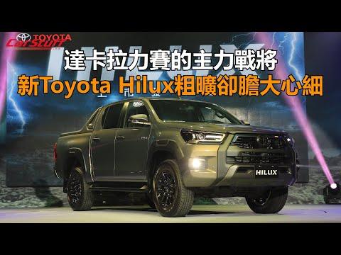 達卡拉力賽的主力戰將 新Toyota Hilux粗曠卻膽大心細