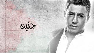 omar alabdallat جنين ... عمر العبداللات تحميل MP3