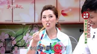 《美食鳳味》干貝奶油千層派+法式蒸魚