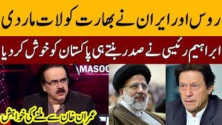 روس اور ایران نے بھارت کو لات مار دی، نئے ایرانی صدر نے عمران خان سے ملنے کی خواہش ظاہر کر دی