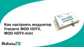 Как настроить hdmi модуляторы Fracarro MOD HDTV, MOD HDTV-mini