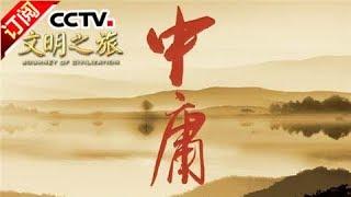 《文明之旅》 20171104 彭林 话《中庸》 | CCTV-4