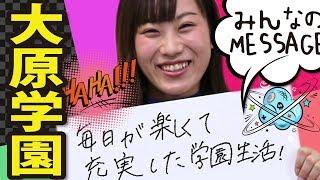 本気になったら 大原学園 熊本校 学園祭 女子 男子 みんなのメッセージ!!(*´▽`*)