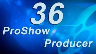 36_ Делаем караоке в ProShow Producer (вариант 2)