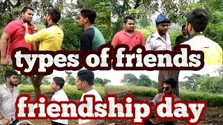 Types of friends in friendship | Friendship day special | The unknown tubers |