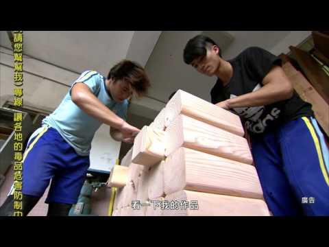 花蓮玉東國中木工專班-帶著希望、擁抱未來(30秒版本)