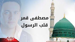 تحميل اغاني Alb El Rasoul - Moustafa Amar قلب الرسول - مصطفى قمر MP3