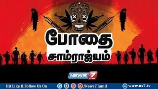 போதை சாம்ராஜ்யம் | Drug Empire | 08.02.18