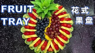 Fancy Fruit Tray Great For Holidays And Parties(花式果盘)
