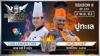 Iron Chef Thailand | 2 พ.ย. 62 SS8 EP.103 | เชฟป้อม Vs เชฟหลี จี้ หมิง