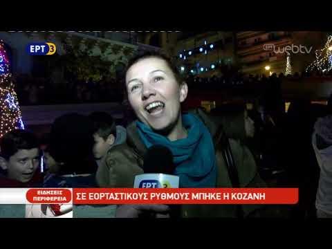 Σε εορταστικούς ρυθμούς μπήκε η Κοζάνη  | 06/12/2018 | ΕΡΤ