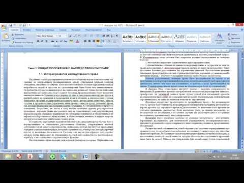 Общие положения о наследственном праве